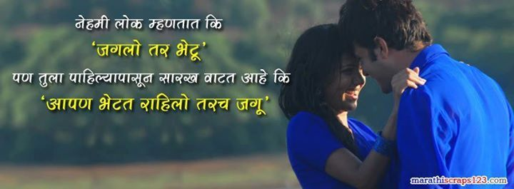 Cute Love Quotes For Him In Marathi : Facebook Cover Love Quotes in Marathi Marathi Love Quoteslove Quotes