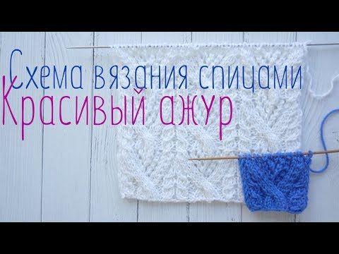Схема вязания спицами, красивый ажурный