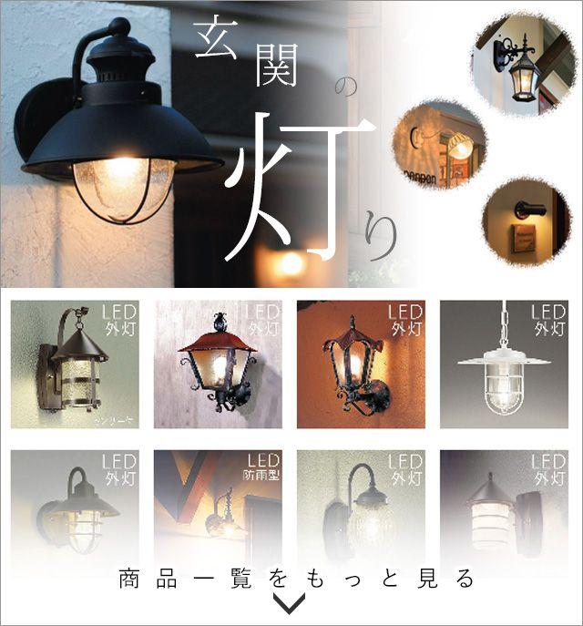 Https Shop R10s Jp Kantoh Cabinet Top Ki0004 Jpg 外灯 照明