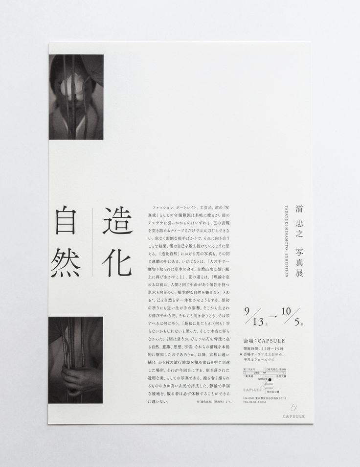 capsule_02.jpg (1580×2050)