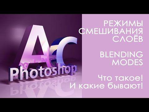 15 уроков для начинающих по Adobe Photoshop: хитрости, нюансы, секреты
