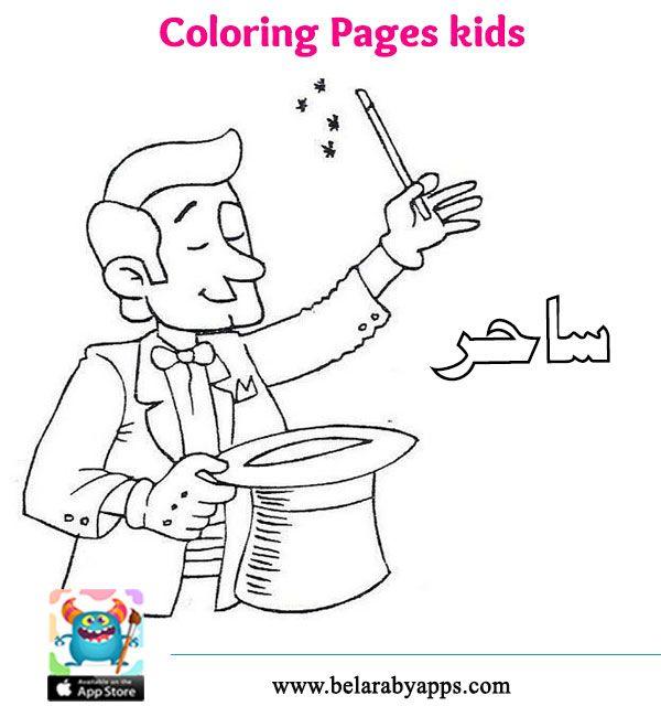 بطاقات تلوين المهن للاطفال تعليم المهن للاطفال بالصور رجل الاطفاء مهنة المعلم بالعربي نتعلم Command And Conquer Coloring Pages Character