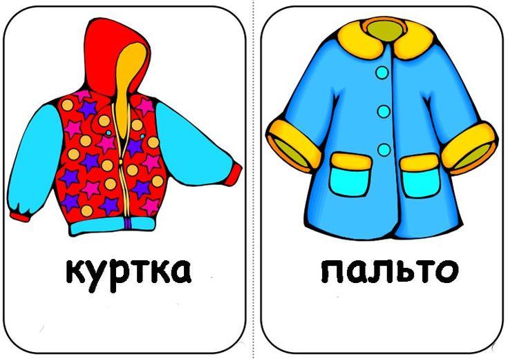 Картинки с одеждой для детского сада, картинки рассмотреть открытки