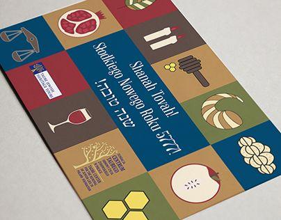 Postcard for the Jewish New Year - Rosh Hashanah 5777