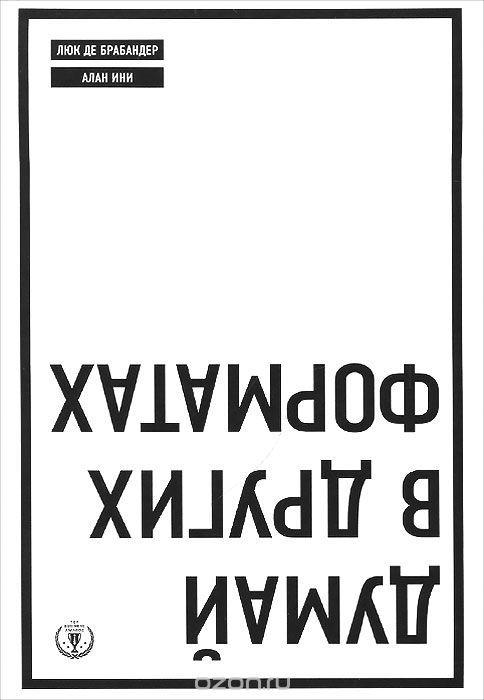 "Книга ""Думай в других форматах"" Люк де Брабандер, Алан Ини - купить на OZON.ru книгу Thinking in the New Boxes: A New Paradigm for Business Creativity с быстрой доставкой по почте | 978-5-699-71985-3"