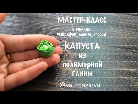 ПРОСТОЙ Мастер-класс / Лук из полимерной глины / овощи из полимерной глины - YouTube