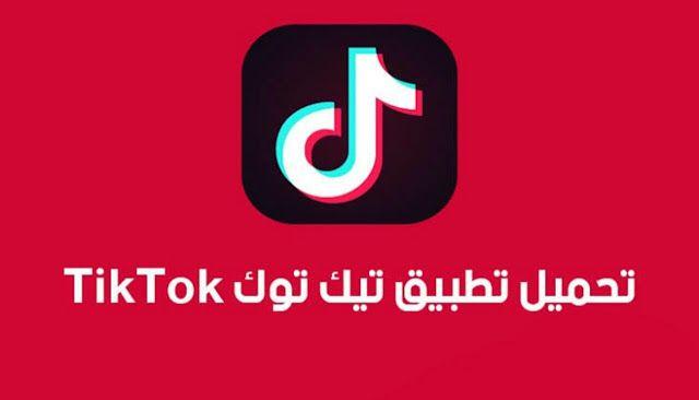 مدونة الأرباح تحميل تطبيق تيك توك Tiktok آخر تحديث Retail Logos Gaming Logos Lululemon Logo