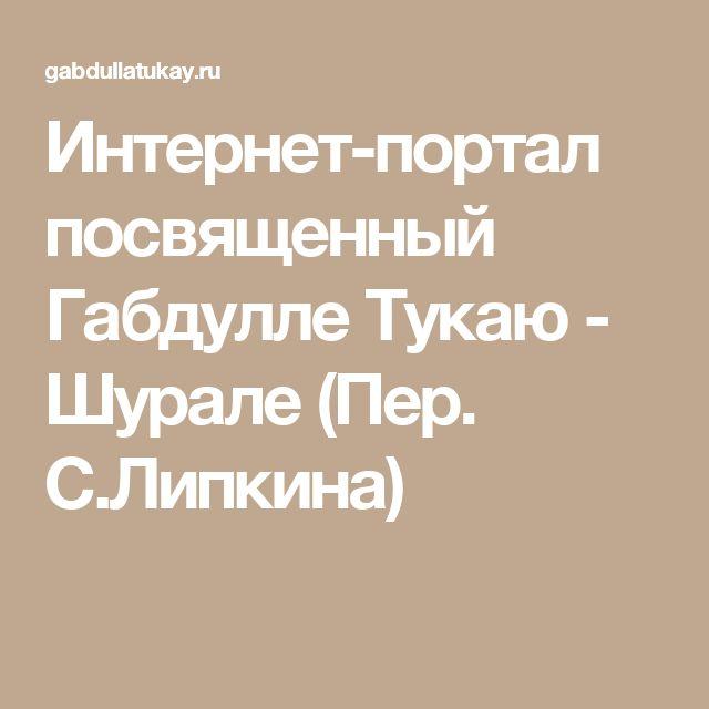 Интернет-портал посвященный Габдулле Тукаю - Шурале (Пер. С.Липкина)