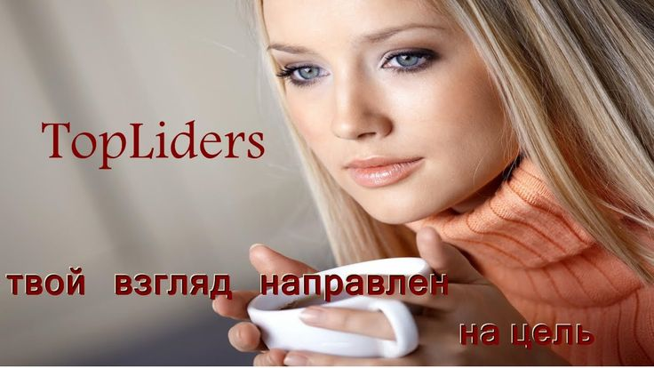 TopLiders ru собери друзей.
