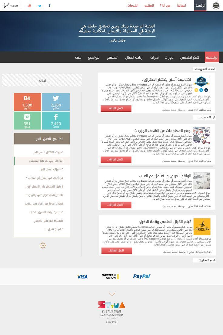UI Blog Free Website Template, #Arabic, #Blog, #CSS, #CSS3, #Flat, #Free, #HTML, #HTML5, #Layout, #PSD, #Resource, #RTL, #Template, #Web #Design, #Development