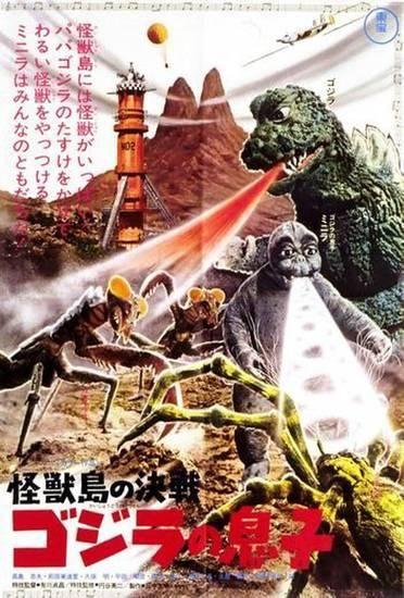 Son of Godzilla Prints at AllPosters.com