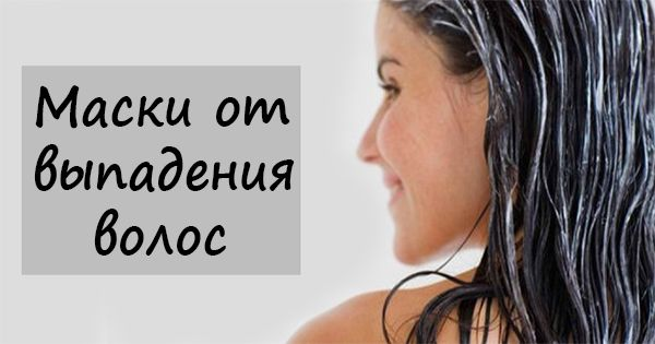 10 домашних масок от выпадения волос, после которых твоя шевелюра начнет расти с новой силой.