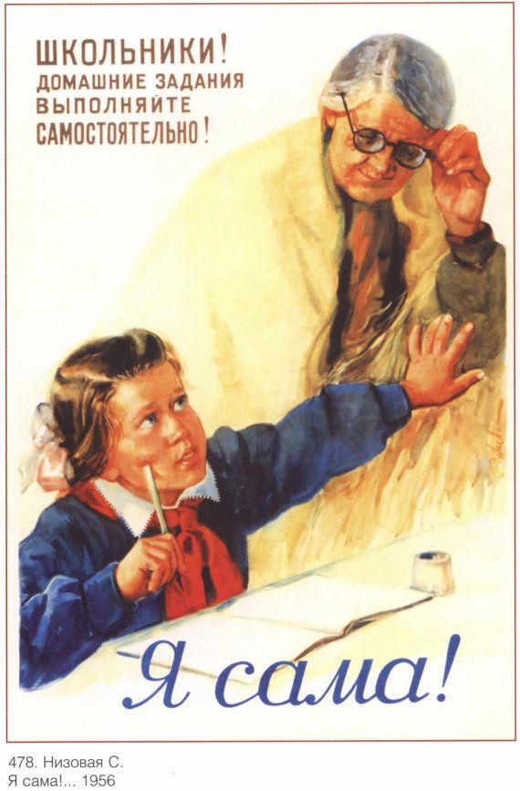 The soviet union Old illustration Print and by SovietPoster--Schoolchildren do your homework by yourself! (Girl says her grandmother, I'll do it myself)