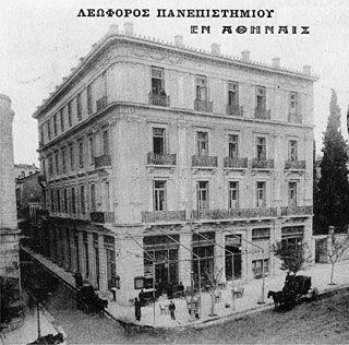 """1915 - Ξενοδοχείο """" ΠΑΛΑΔΙΟΝ """". Λεωφόρος Πανεπιστημίου 54 & Εμμανουήλ Μπενάκη γωνία. Αρχιτέκτων Παναγιώτης Ζίζηλας. Μέχρι το 1917 ονομαζόταν '' Πριγκίπισσα Σοφία '' Μετά και μέχρι το 1977 με τη σημερινή ονομασία."""