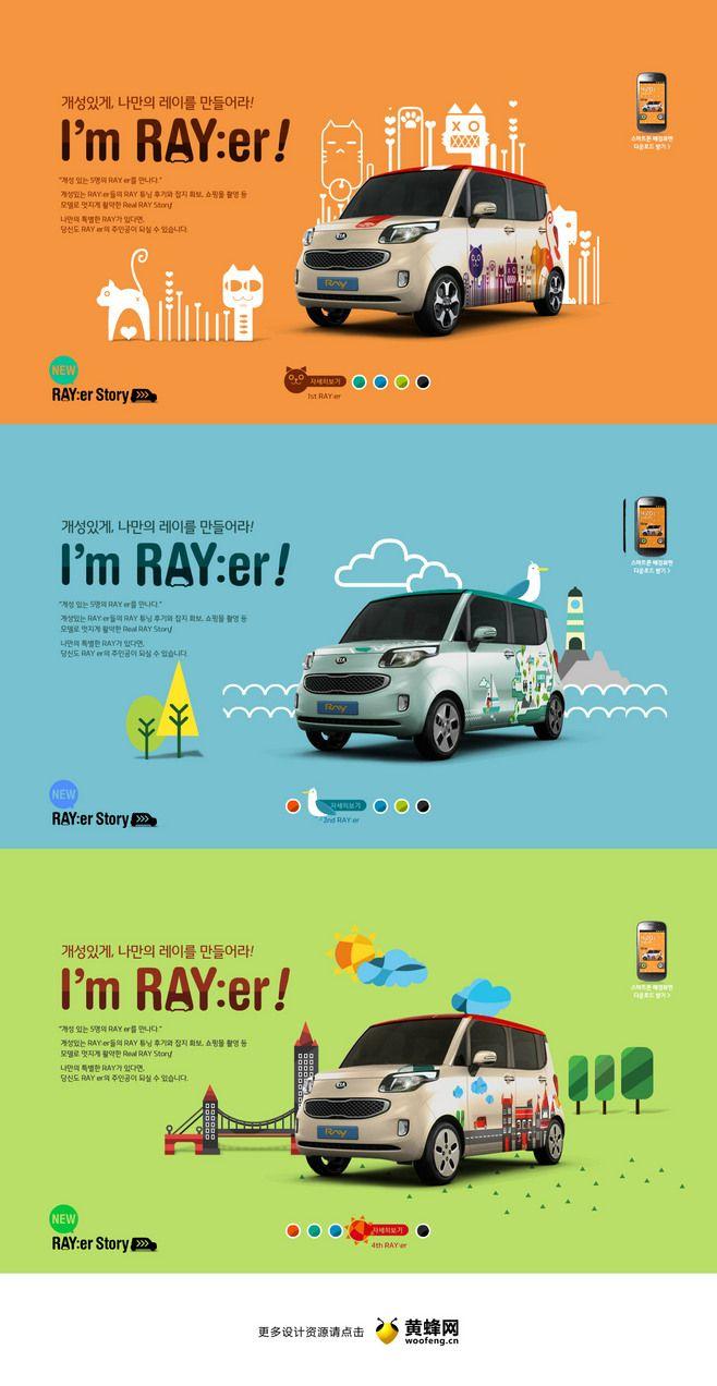 기아 RAY - 웹 디자인 - 말벌 네트워크 하시다 ...