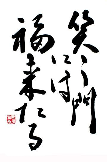 "Japanese phrase 笑う門には福来たる warau kado ni wa fuku kitaru ""good fortune and happiness will come to the home of those who smile (fortune comes in by a merry gate)"" (calligraphy by Adachi Shunkichi)"