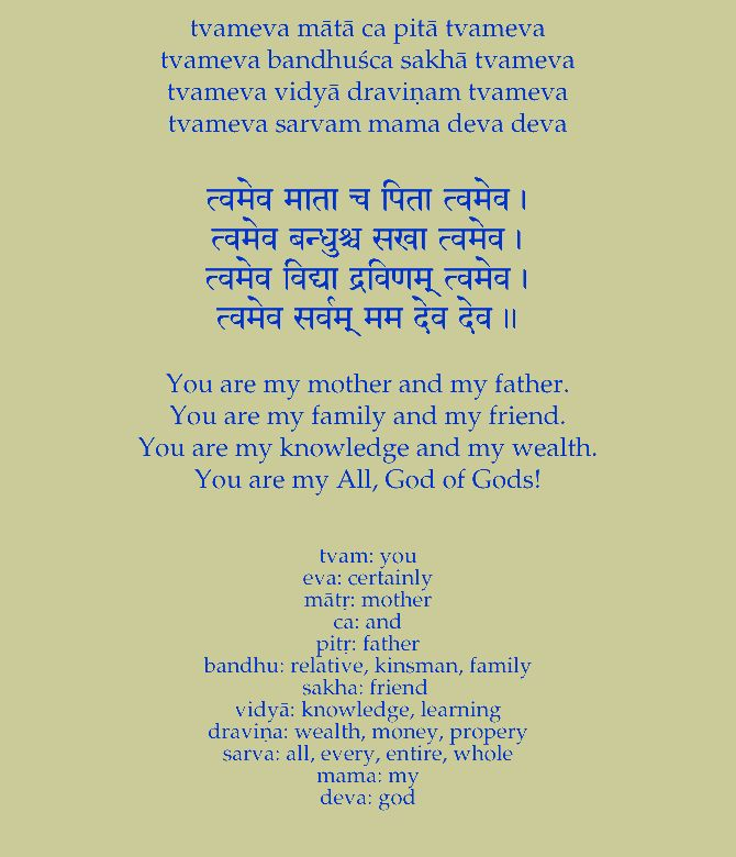 Hindu Shlok from the Vedas - Hinduism scriptures - India