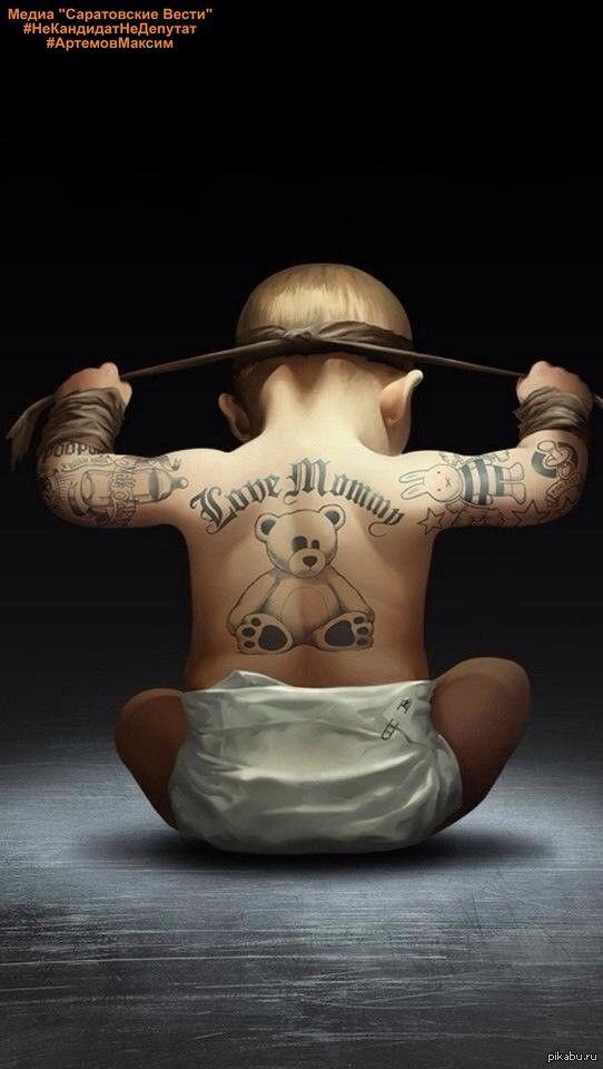 Желание мамы сделать татуировку своему пятилетнему сыну вызвало возмущение у россиян.  Все началось с поста в Интернете. Молодая женщина попросила совета по поводу будущей татуировки ее сына. Мать сообщила, что хочет подарить мальчику рисунок на теле на его шестилетие и подыскивает салон, где воплотят в жизнь это желание. По ее словам, она отыскала «милые картинки на тему отношений матери и сына».  В Сети ополчились на женщину. Пользователи выступили за «сертификацию» родителей. По их…