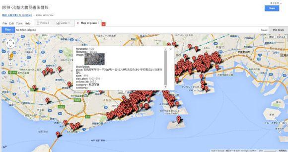 [Fusion Tables]阪神・淡路大震災の記録写真(オープンデータ)に位置情報付加してみた。