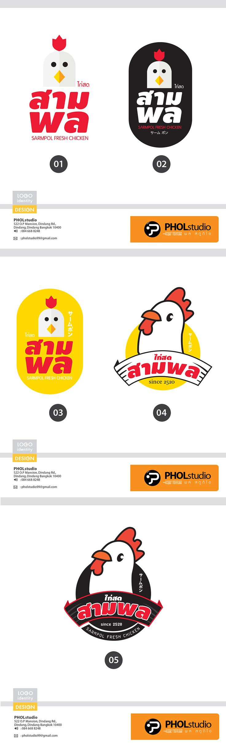Logo Design Client :: Sarmpol Fresh Chicken