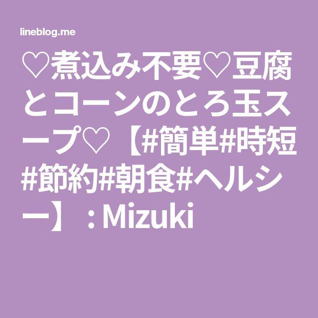 ♡煮込み不要♡豆腐とコーンのとろ玉スープ♡【#簡単#時短#節約#朝食#ヘルシー】 : Mizuki