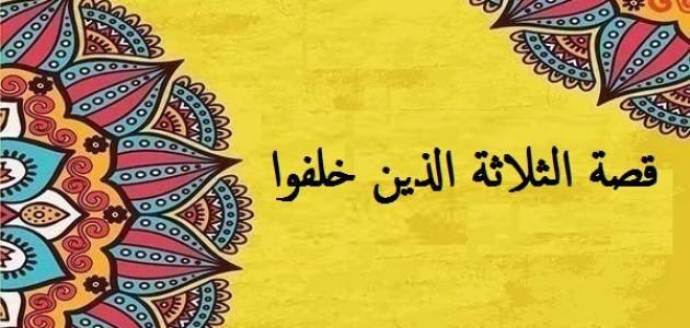 الثلاثة المخلفين عن غزوة تبوك Arabic Calligraphy Blog Posts Blog
