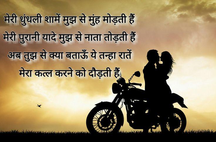 रातें #hindi #Shayri #words #lines #nights