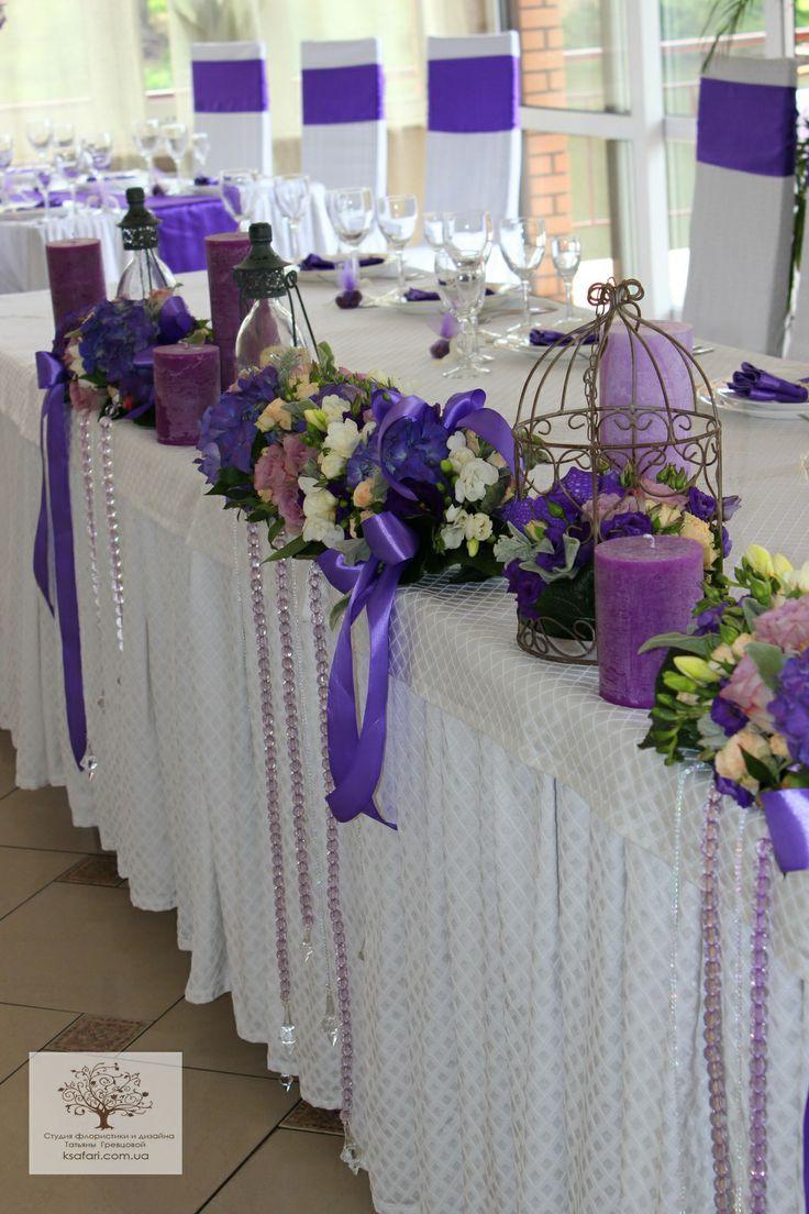 Фиолетовая свадьба.Президиум.