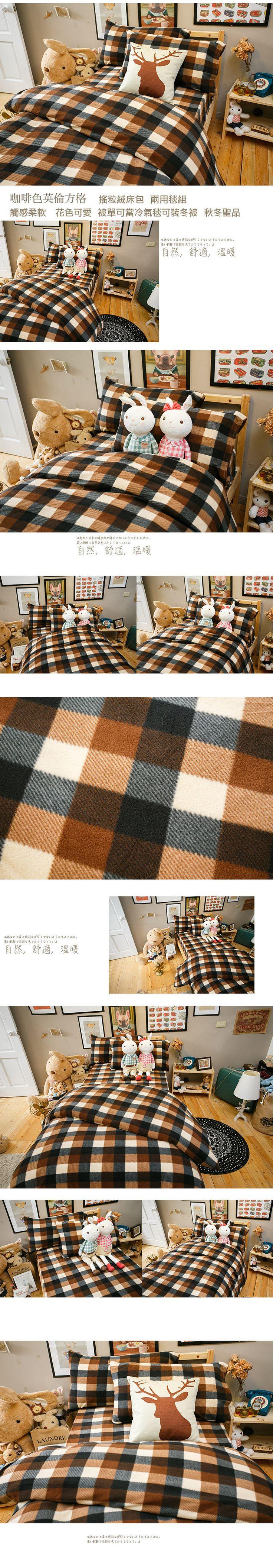 安娜居家 | Rakuten:咖啡色英倫方格 搖粒絨雙人兩用被毯+日式QQ暖被 台灣製