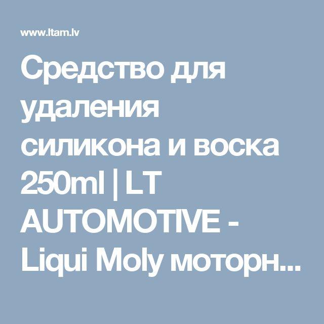 Средство для удаления силикона и воска 250ml   LT AUTOMOTIVE - Liqui Moly моторные масла, присадки, автохимия