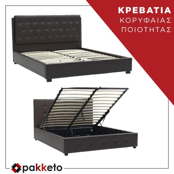 Ψάχνεις να αγοράσεις κρεβάτι για το υπνοδωμάτιό σου; Ανακάλυψε 2+2 λόγους να διαλέξεις σχέδιο #pakketo ! Διάβασε εδώ https://www.pakketo.com/blog/4-logoi-na-dialekseis-krebati-pakketo #bedtime