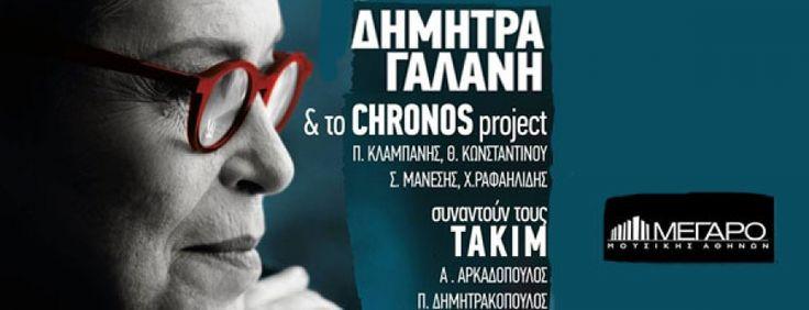 Η Δήμητρα Γαλάνη και το Chronos project συναντούν τους ΤΑΚΙΜ 30/1