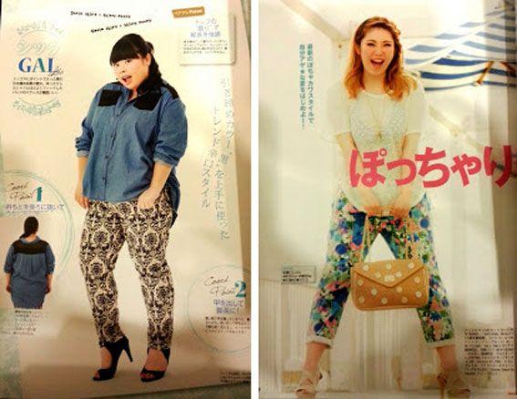 Japanese plus size magazine La Farfa! - Style has No size