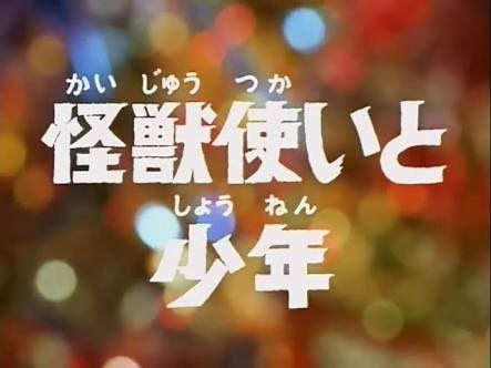 """帰ってきたウルトラマン 33話「怪獣使いと少年」タイトル (1971) / The Return of Ultraman epsode 33 """"The Monster User And The Boy"""" Title"""
