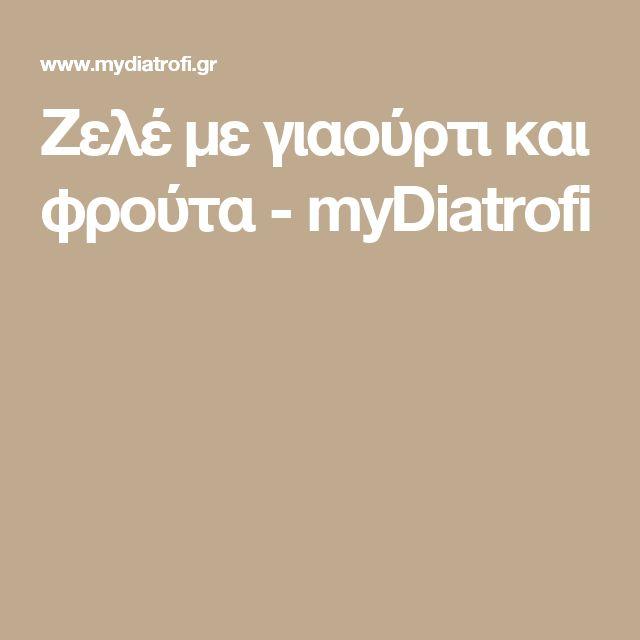 Ζελέ με γιαούρτι και φρούτα - myDiatrofi