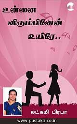 Unnai Virumbinen Uyire.. - Tamil eBook