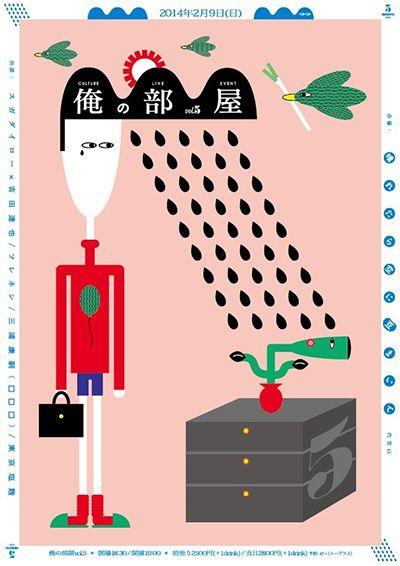 Poster illustration via Mameromantic