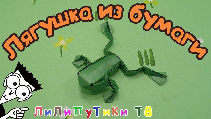 Оригами лягушка которая прыгает | #Оригамилягушка ❤️ Лилипутики ТВ