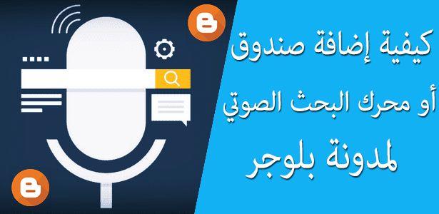 كيفية إضافة صندوق أو محرك البحث الصوتي لمدونة بلوجر بأسهل طريقة Speech Voice Company Logo Engineering Tech Company Logos