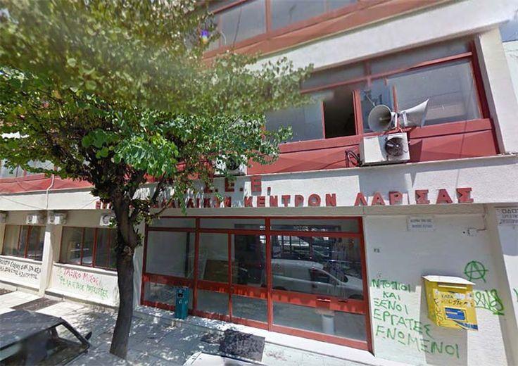 Σύσκεψη για την υγεία διοργανώνει το Εργατικό Κέντρο Λάρισας