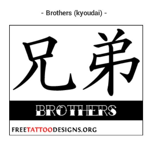Korean Symbol For Brothers Ideas Pinterest Symbols And Tattoo