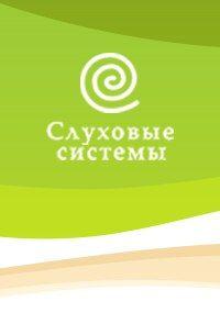 Медицинский центр «Слуховые системы»_vk.com/club67943937