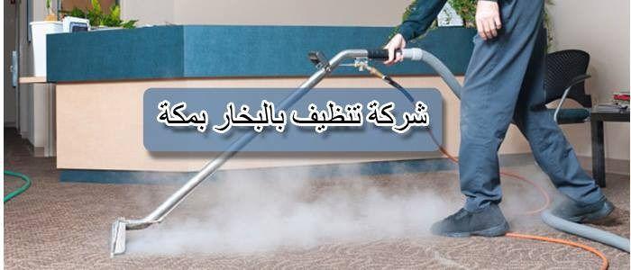 شركة تنظيف بالبخار بمكة المكرمة تنظيف مجالس كنب موكيت و ستائر بالبخار افضل شركة نظافة بالبخار باحدث التقنيات المستخدمة ف Cleaning Companies Cleaning Company