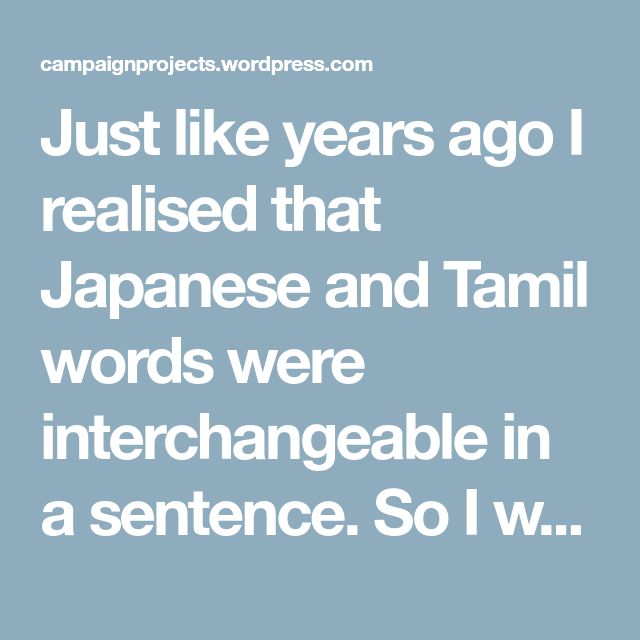 Just like years ago I realised that Japanese and Tamil words were interchangeable in a sentence. So I went looking for research where others may have found this too. I came across this:  Perhaps most similar to Australian languages are the Dravidian languages of southern India.