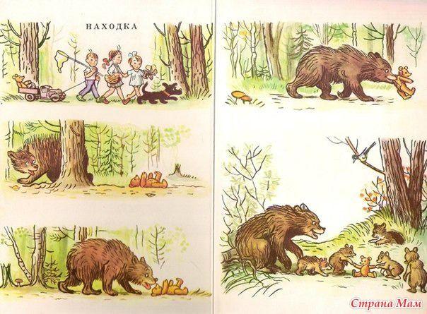 Составь рассказ по картике - Развиваем ребенка дома (от 0 до 7 лет) - Страна Мам