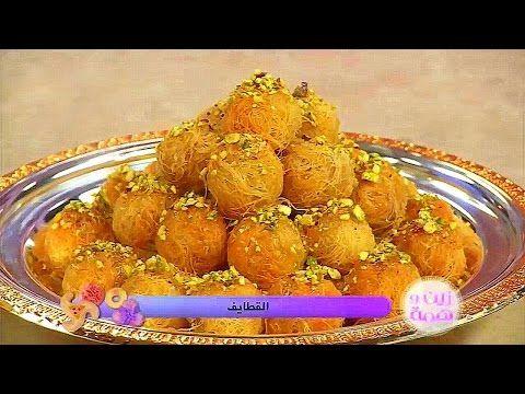 17 meilleures id es propos de baklawa samira tv sur for Notre cuisine algerienne