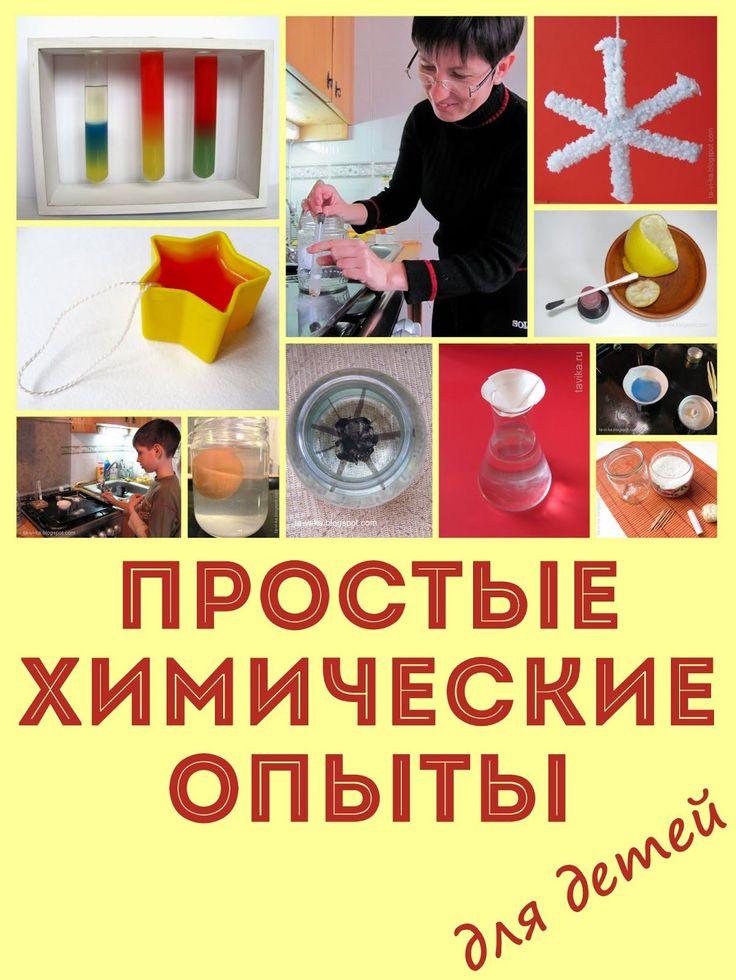 Простые химические опыты для детей, которые можно провести в домашних условиях. Развивающие занятия по химии для дошкольников и младших школьников