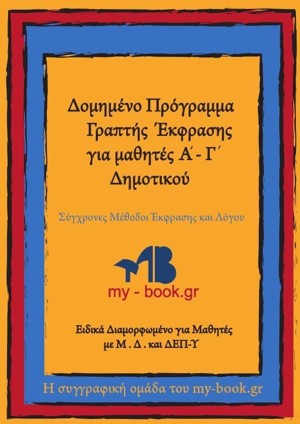 Επίλυση προβλημάτων | My-Book.gr