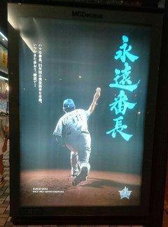 昨日新横浜に行った帰りバス停でこんな広告を発見  今シーズン限りで現役引退する横浜DeNAベイスターズの三浦大輔投手を讃えたものです  今日の試合が引退試合のようです ちょっと早いですがお疲れ様でした  #横浜DeNAベイスターズ #三浦大輔 tags[神奈川県]
