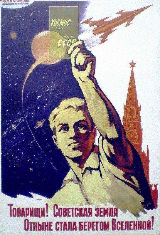 Советские плакаты, посвященные космической тематике. длиннопост, космонавтика, космос, Гагарин, плакат, ссср